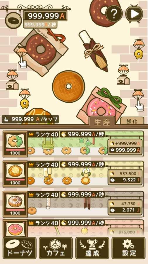 甜甜圈截图3