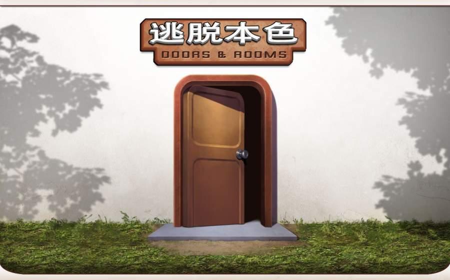 逃脱本色(门和房间)截图4