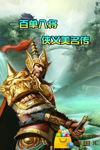 百玩侠义水浒传截图1
