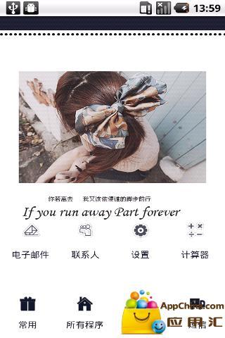 YOO主题-爱的依偎截图0
