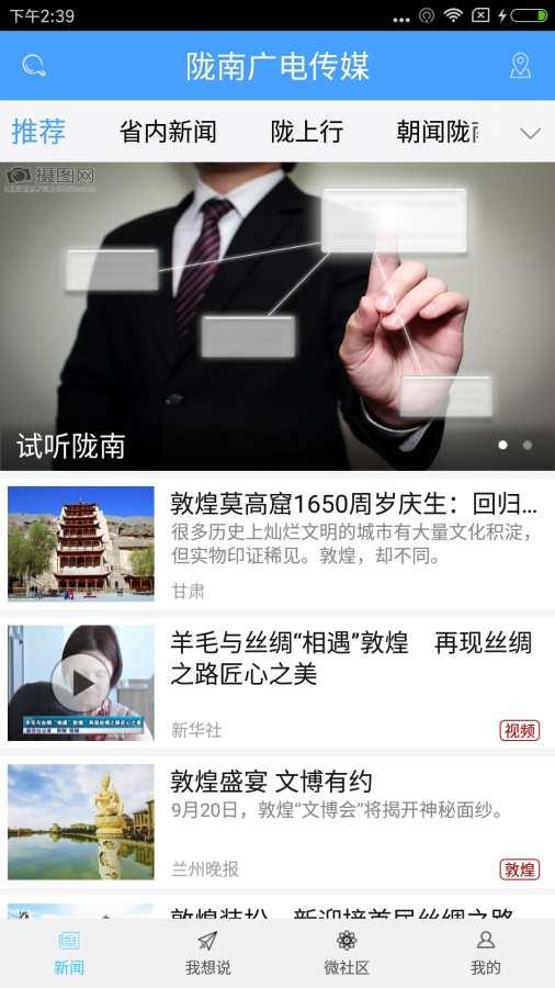 陇南广电传媒截图0