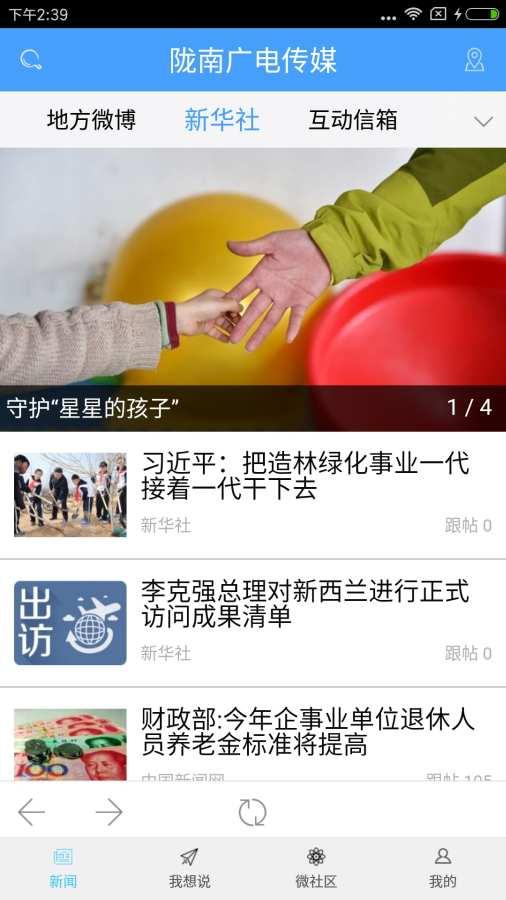 陇南广电传媒截图1