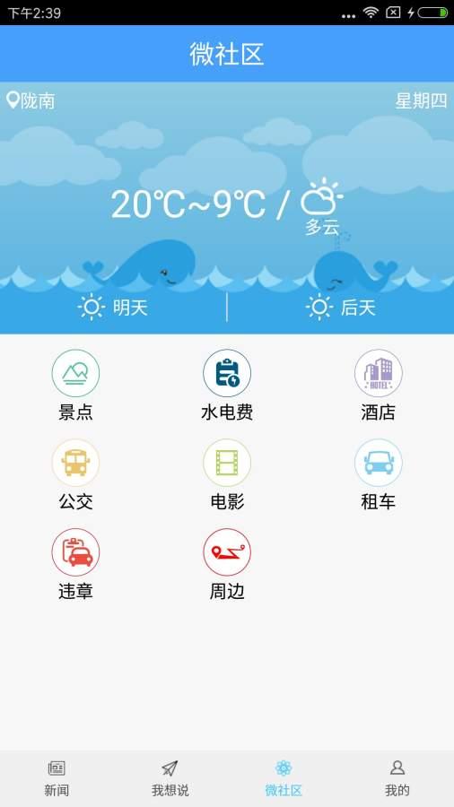 陇南广电传媒截图2