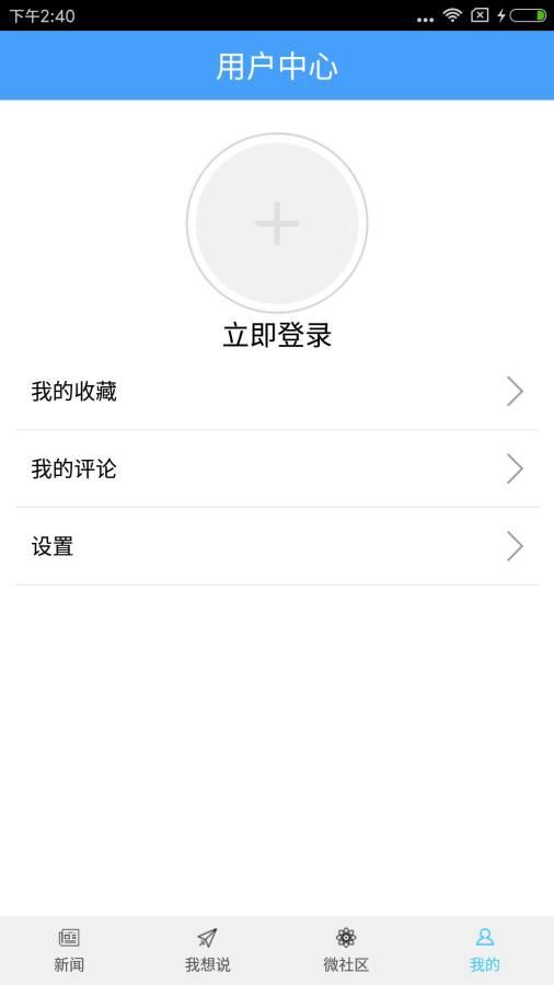 陇南广电传媒截图3