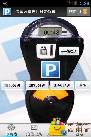 停车收费表计时定位器