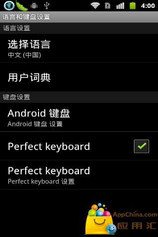 完美键盘输入法