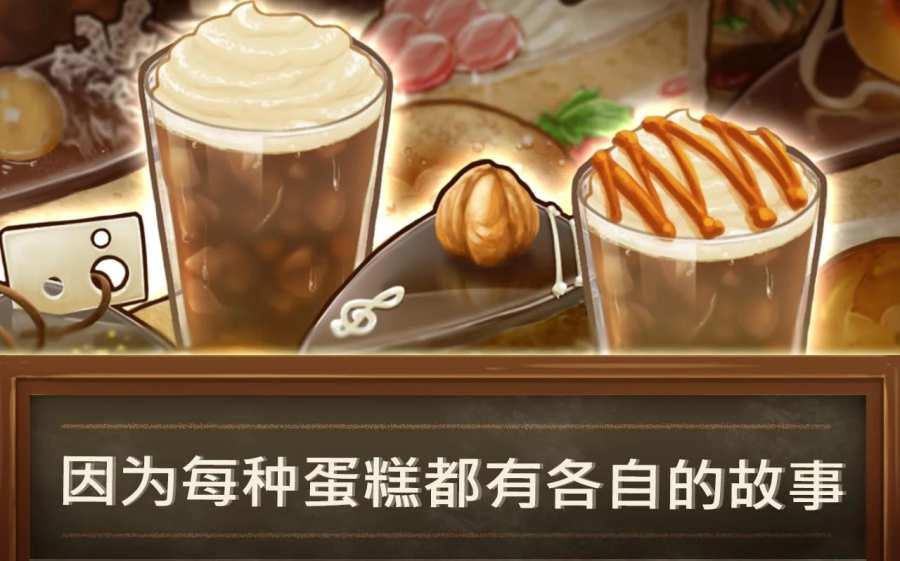 甜品连锁店截图3