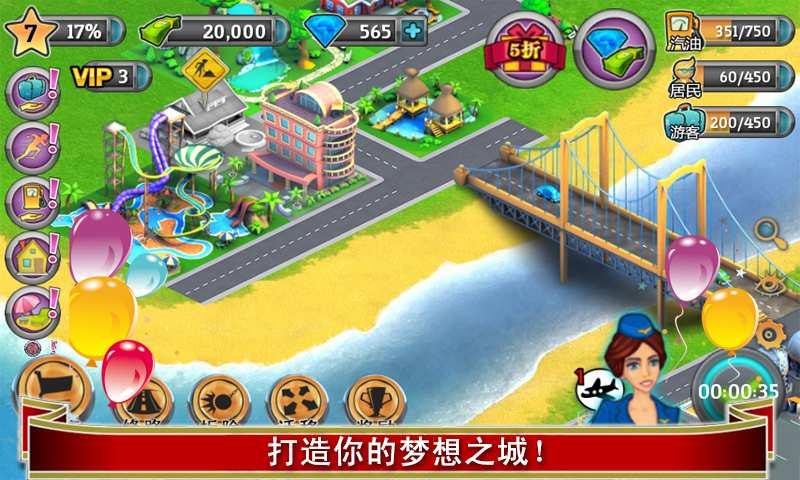 模拟人生(城市岛屿)截图4