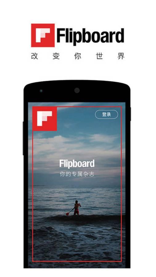 Flipboard新闻
