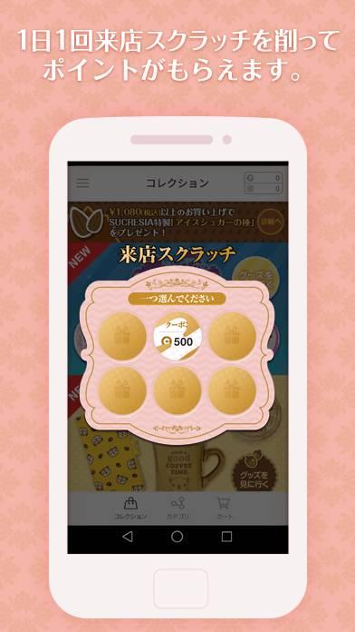 SUCRESIA?大人のためのかわいいお買い物アプリ?