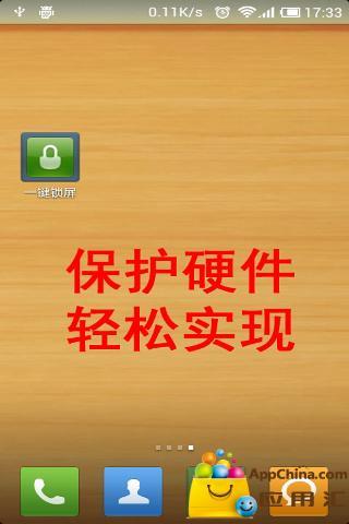 一键锁屏截图3