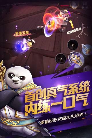 功夫熊猫官方正版截图3