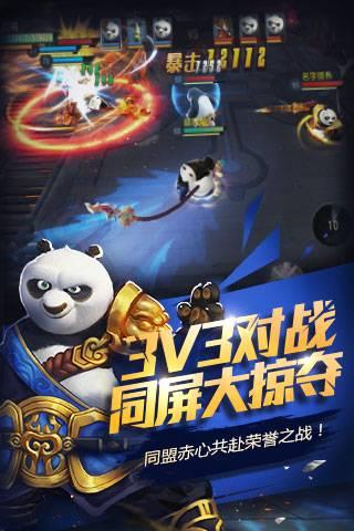 功夫熊猫官方正版截图4