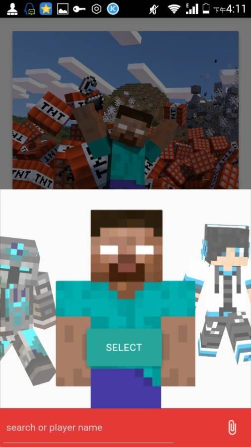 Minecraft皮肤壁纸生成截图4