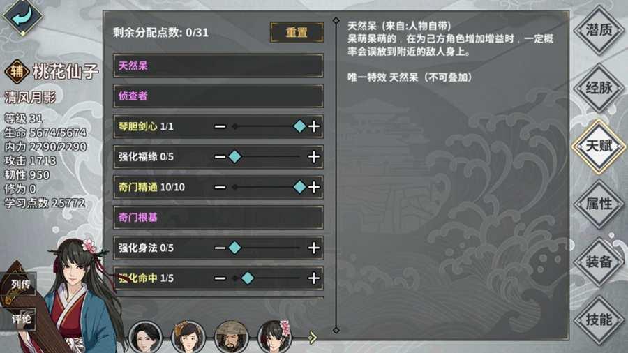 江湖X:汉家江湖截图1