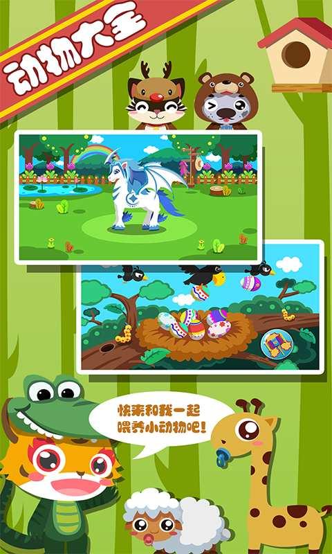 儿童游戏动物园截图0