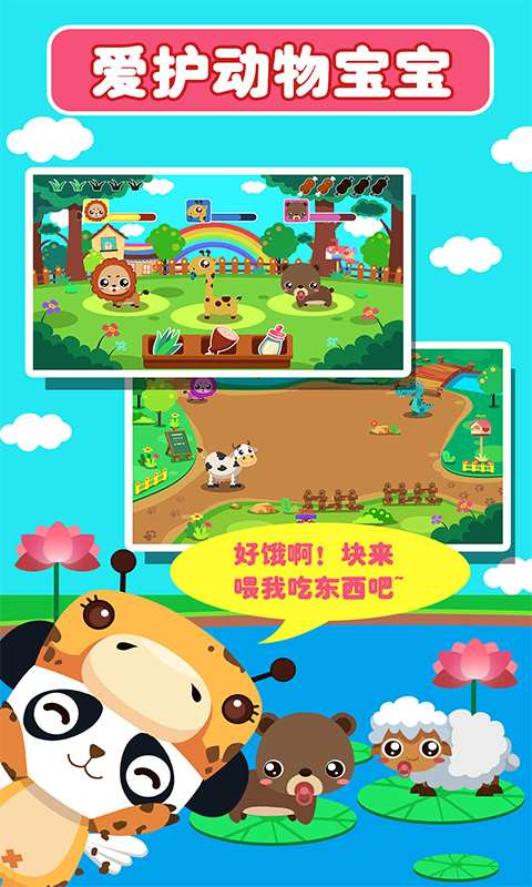 儿童游戏动物园截图1