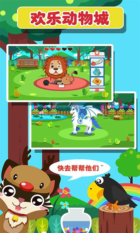 儿童游戏动物园截图2