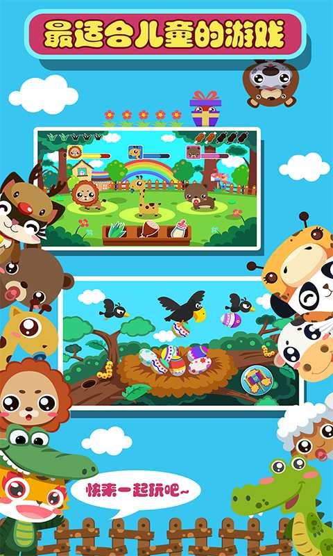 儿童游戏动物园截图3