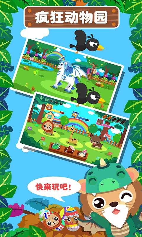 儿童游戏动物园截图4