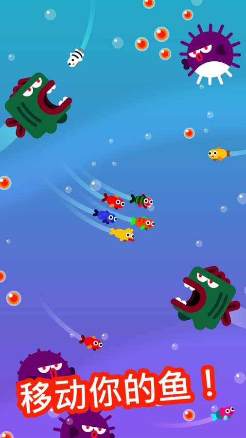 行鱼流水截图3