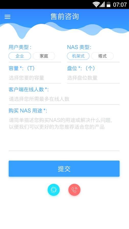 NAS存储截图1