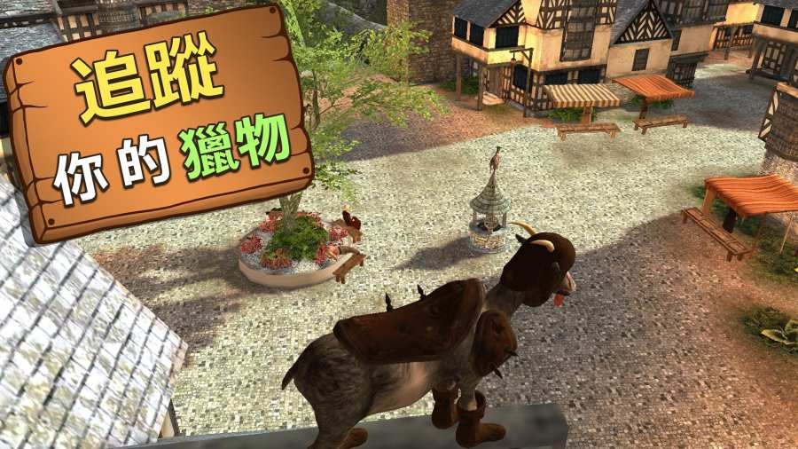 模拟山羊MMO 免验证版截图1