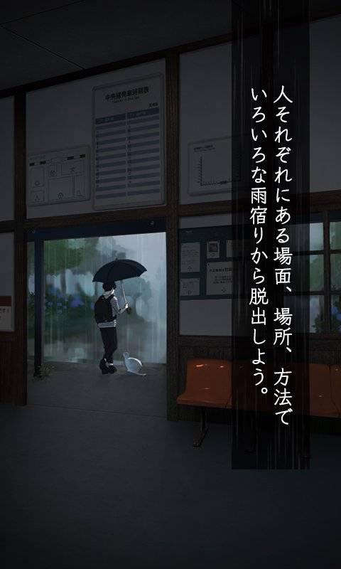 逃离避雨阁截图10