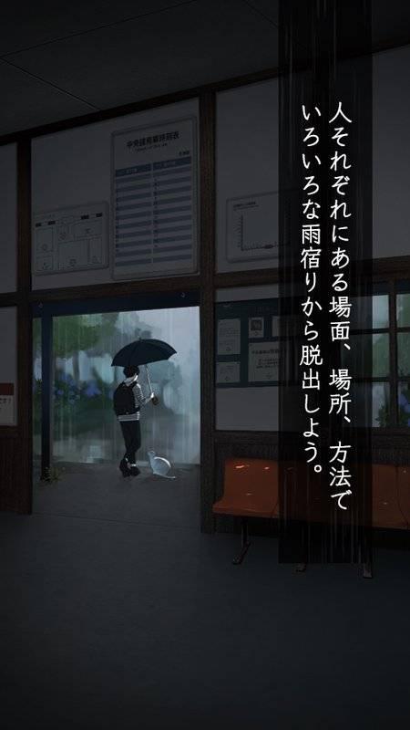 逃离避雨阁截图3