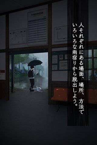 逃离避雨阁截图4