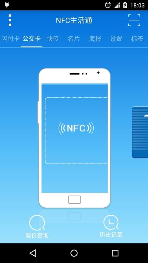 NFC生活通截图1