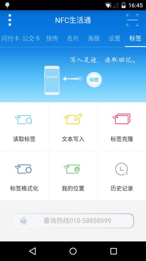 NFC生活通截图6