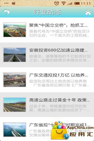 重庆公路网截图1