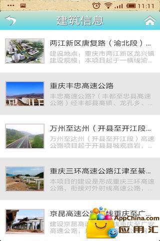 重庆公路网截图2