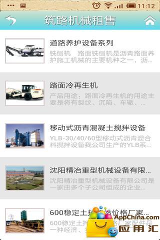 重庆公路网截图3