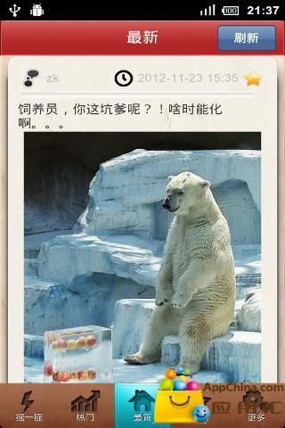 长篇笑话精选3 app - 首頁 - 電腦王阿達的3C胡言亂語