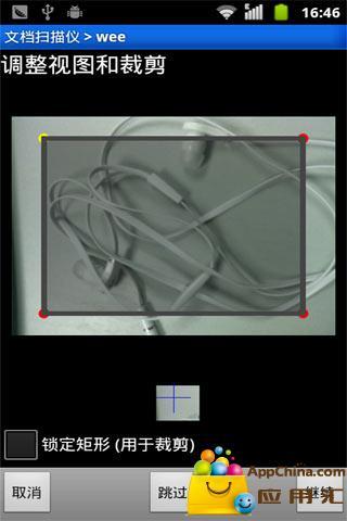 文档扫描仪 工具 App-癮科技App