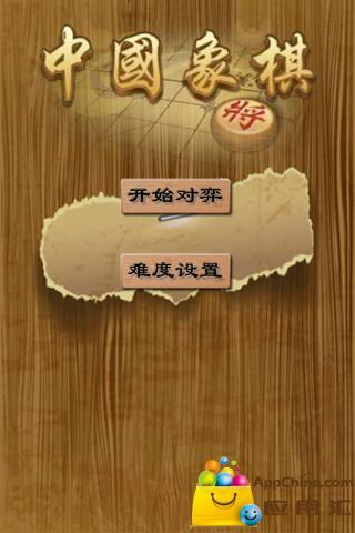 中国象棋高智商