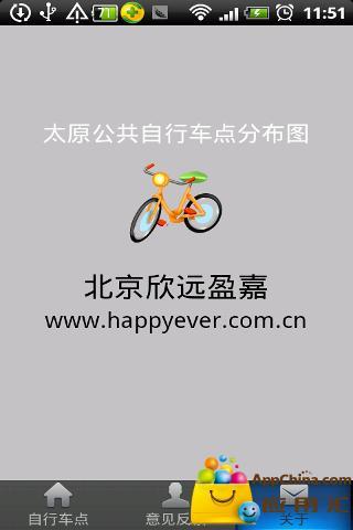 太原公共自行车分布图截图3