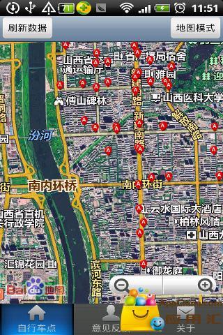 太原公共自行车分布图截图4