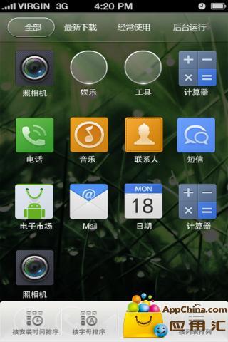 夏日清新 工具 App-癮科技App