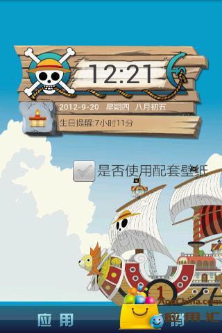 海贼王桌面时钟截图2