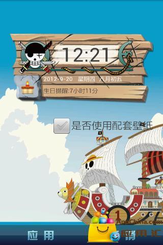 海贼王桌面时钟截图3