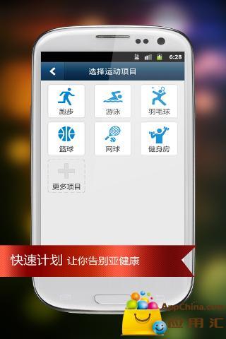 玩生活App|365健康卫士免費|APP試玩
