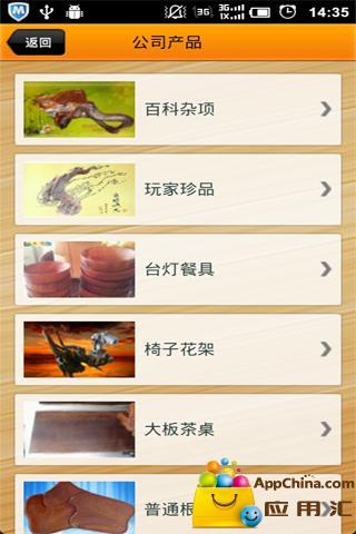 玩生活App|中国根雕免費|APP試玩