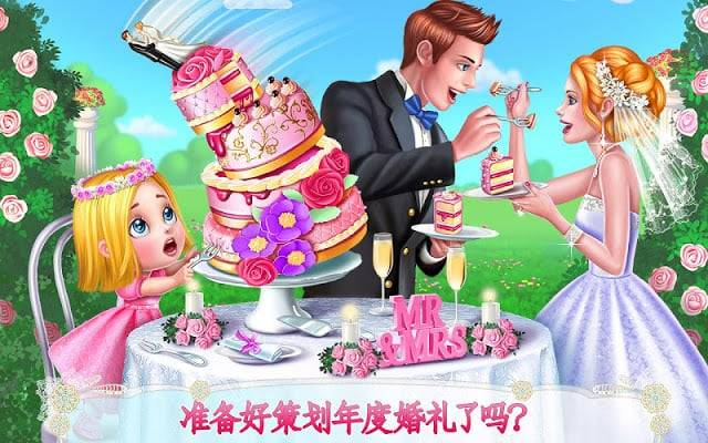 婚礼设计师 - 换装、装扮&蛋糕设计截图1