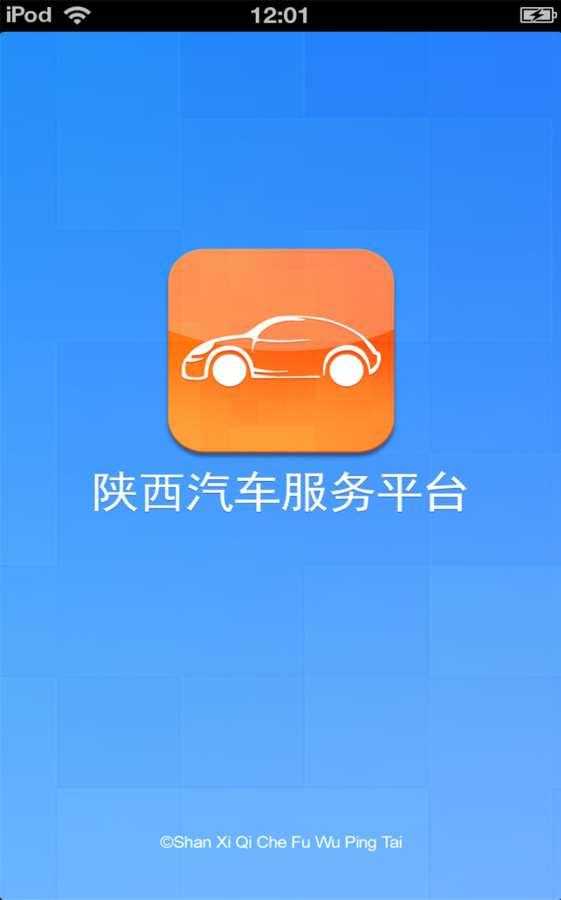陕西汽车服务平台