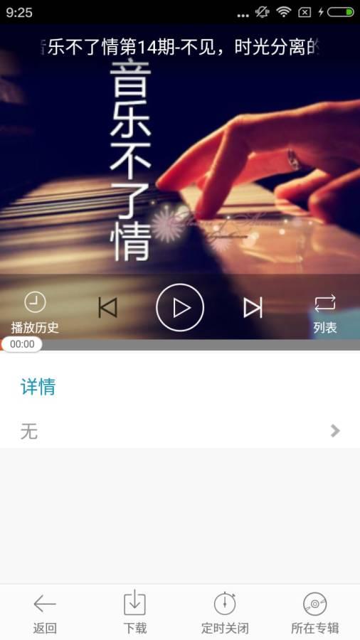 小恩爱FM截图3