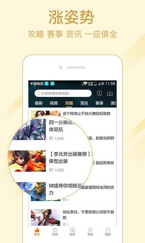 王者荣耀视频站截图1