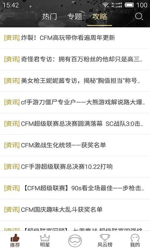 CF手游视频站截图3